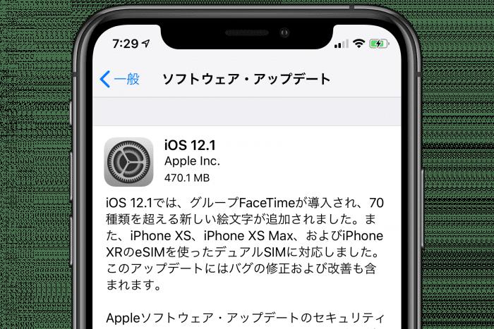 アップル、「iOS 12.1」アップデートを配信開始 グループFaceTimeや絵文字追加、リアルタイム背景ぼかし等に対応