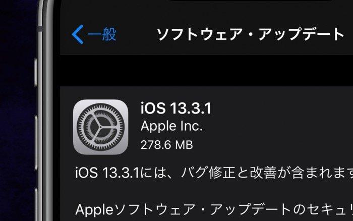「iOS 13.3.1」アップデートの配信開始 複数のバグ修正と改善