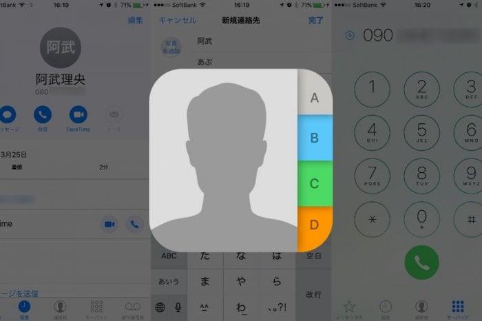 【iPhone】連絡先(電話帳)を新規登録する方法