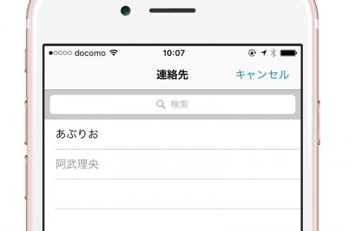 【iPhone】重複した連絡先(電話帳)を「リンク」して整理する基本テク