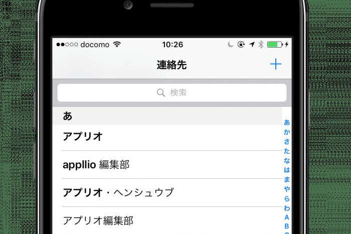 【iPhone】連絡先の太字と細字の違いとは? 文字の太さを揃える方法を解説