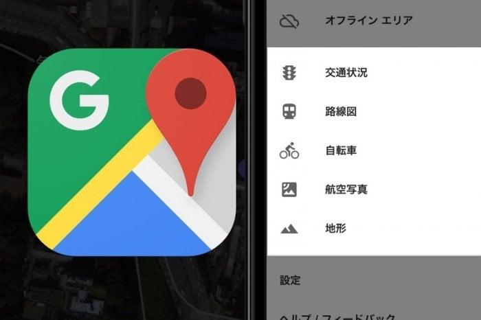 どこに消えた?  iOS版「Googleマップ」のレイヤー機能 航空写真・地形・路線図・交通状況を表示する方法