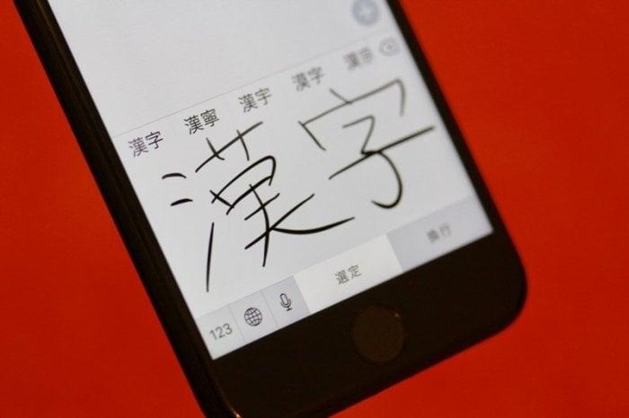 iPhone:漢字の手書き入力