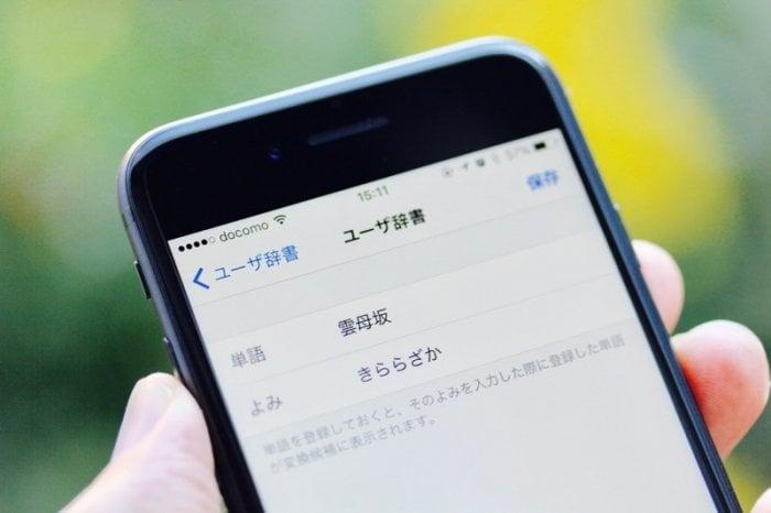 iPhone:ユーザ辞書