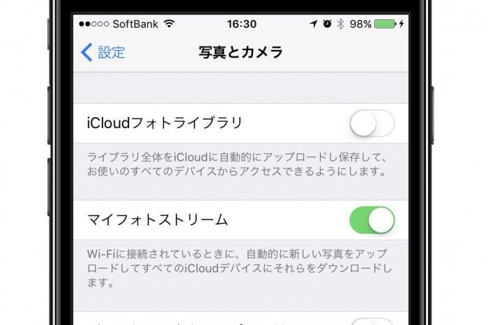 iCloudフォトライブラリとマイフォトストリーム