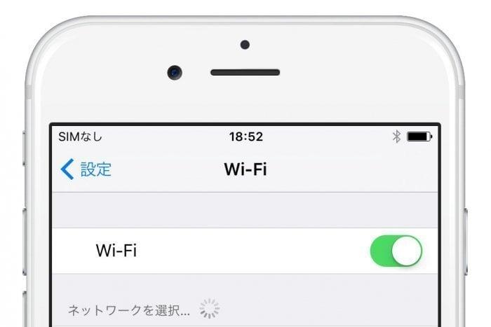 iPhoneをWi-Fi(無線LAN)に接続する設定方法