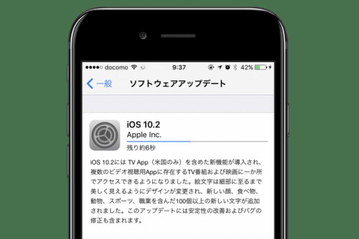 アップル、「iOS 10.2」を正式リリース