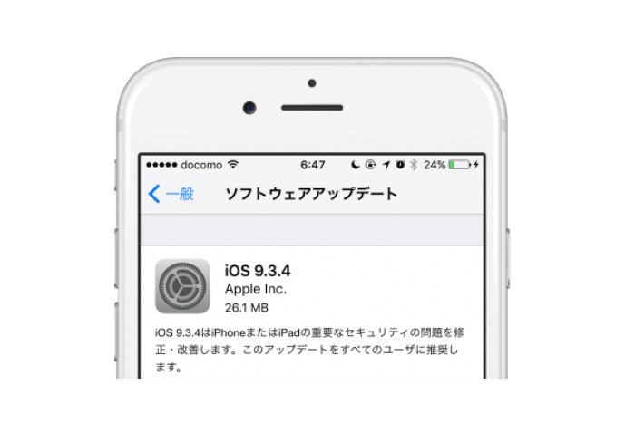 アップル、「iOS9.3.4」アップデートを配信開始