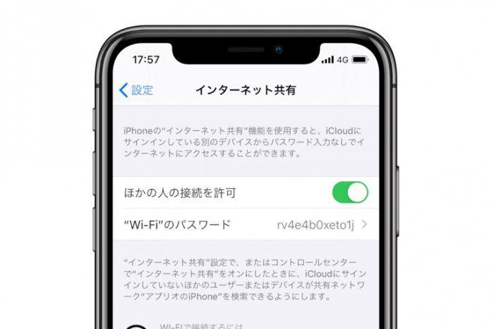 iPhone「テザリング」の料金と設定まとめ【ドコモ/楽天/ソフトバンク/au】