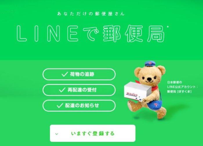 日本郵便、LINEでゆうパックお届け予定の通知や再配達依頼ができる機能
