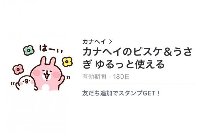 【無料LINEスタンプ】「カナヘイのピスケ&うさぎ ゆるっと使える」が登場、配布期間は2月28日まで