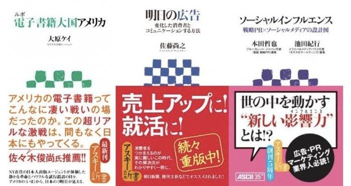 Kindleで「アスキー新書」が350円セール中、1月24日まで