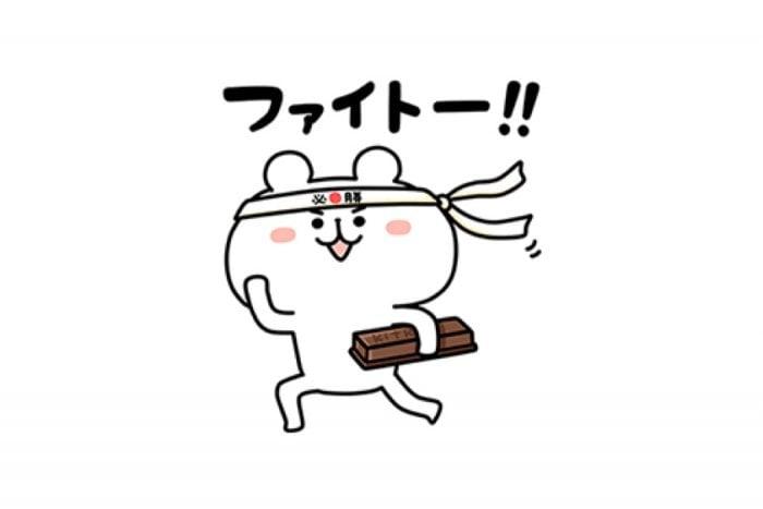 【無料LINEスタンプ】「キットカット×ゆるくま受験生応援スタンプ」が登場、配布期間は4月2日まで
