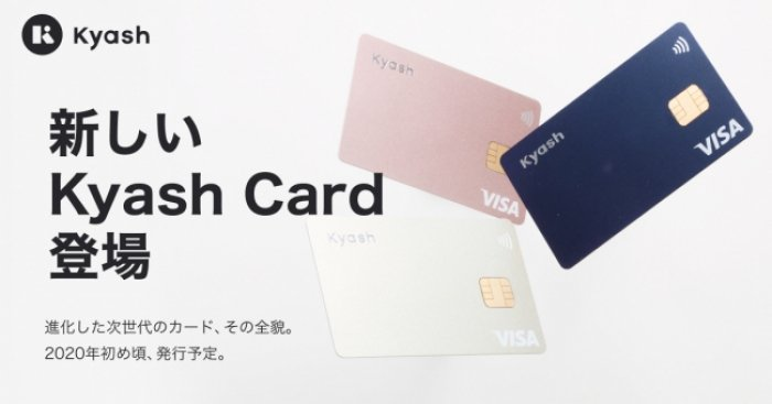 Kyash、Visaタッチ決済に対応のプリペイドカード「Kyash Card」発表 2020年初頭に提供開始