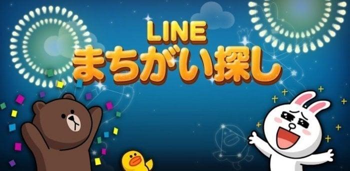 ゲーム「LINE まちがい探し」がGoogle PlayとAppStoreでリリース