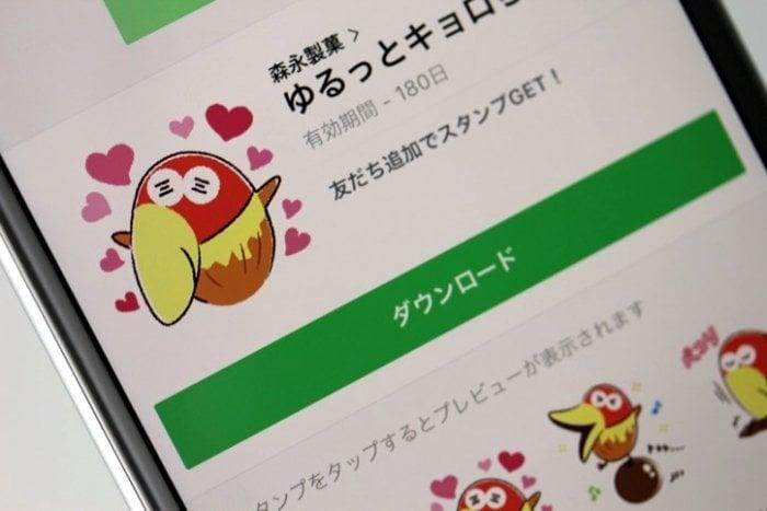 【無料LINEスタンプ】「ゆるっとキョロちゃん」が登場、配布期間は4月18日まで