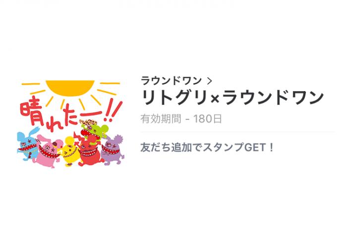 【無料LINEスタンプ】「リトグリ×ラウンドワン」が登場、友だち追加でゲット