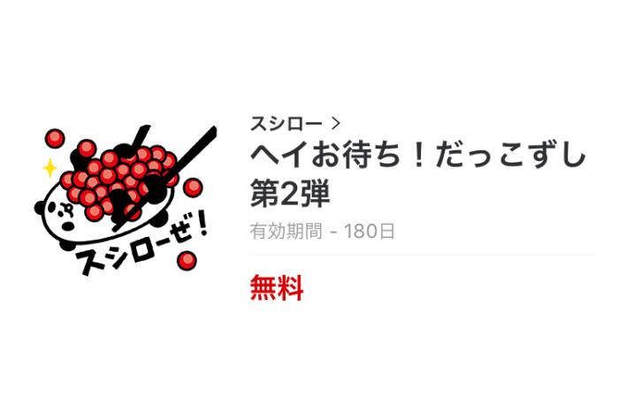【無料LINEスタンプ】「ヘイお待ち!だっこずし 第2弾」が登場、配布期間は1月23日まで