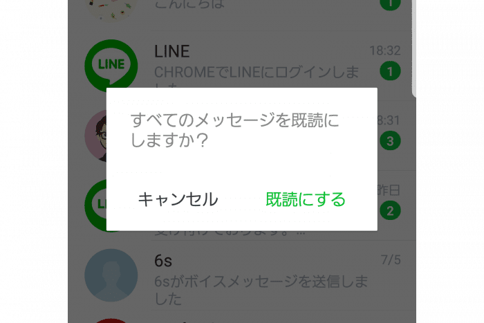 【LINE】溜まった「未読」を一発解消、全トークを「まとめて既読」にする機能が登場