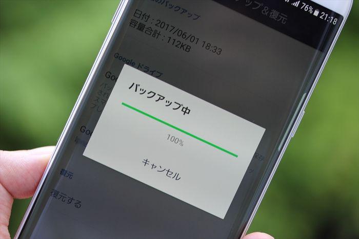 【Android】LINEでトーク履歴をGoogleドライブ/Keepにバックアップして引き継ぎ・復元する方法【PC不要】