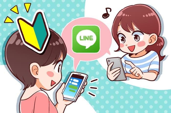 LINE(ライン)の始め方 初心者でもわかる超入門ガイド