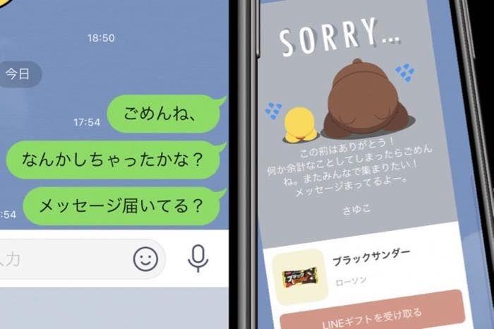 【LINE】ブロックされていても相手にメッセージを送る方法