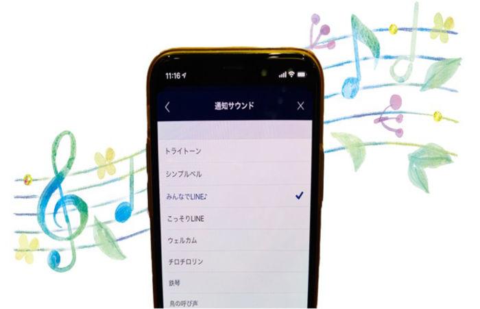 LINEの着信音・通知音を変更する方法 アプリや着うたでオリジナル設定も【iPhone/Android】
