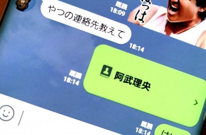 LINEでスマホに登録された連絡先をまるごと送受信する方法【名前・電話番号・メールアドレス・誕生日】