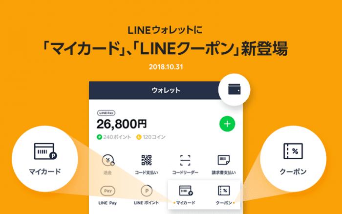 LINEに「クーポン」「マイカード」機能が追加、国内メジャーブランドのクーポンやポイントカードをまとめて閲覧・管理