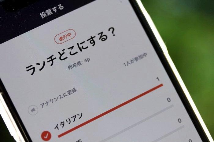 LINE上でアンケート(投票)を作って回答してもらう方法【Android/iPhone】