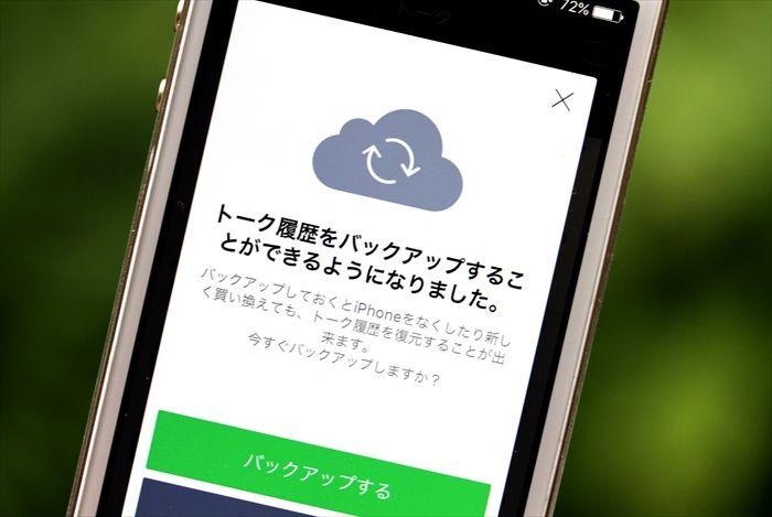 【iPhone】LINEのトーク履歴をiCloudバックアップして引き継ぎ/復元する方法と注意点【PCなし】