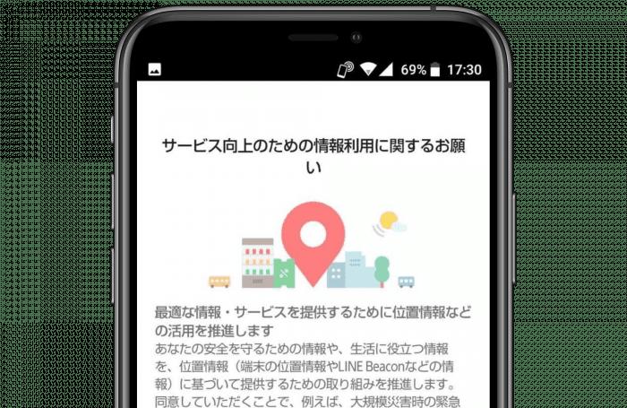 LINEで「位置情報」「Beacon」の利用に関するお願いが表示されたらどうする? 同意する意味と対処法を解説