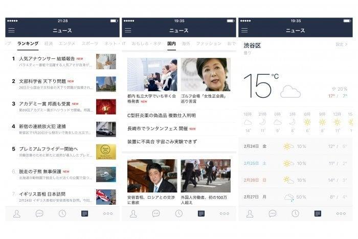LINEに消せないニュースタブが新設「スマートフォンNo.1ニュースサービスを目指す」
