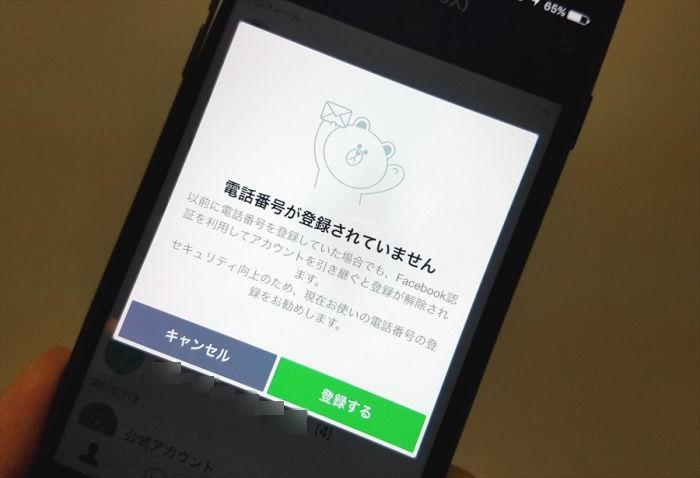 【LINE】機種変更で「電話番号なし」「電話番号が変更」になる場合の引き継ぎ方法と注意点
