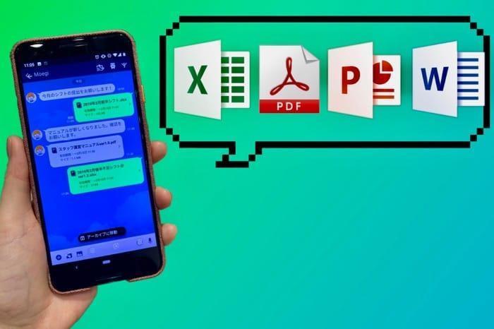 スマホ版LINEでPDFやエクセル・ワード・パワポ等のファイルを送信する方法と注意点