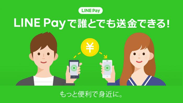 LINE Pay、本人確認なしで送金できる「ポチ送金」機能をスタート
