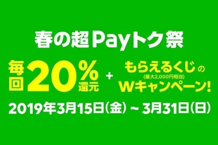 LINE Pay、20%分還元の「春の超Payトク祭」開催 LINE Payカード・QUICPayも対象に