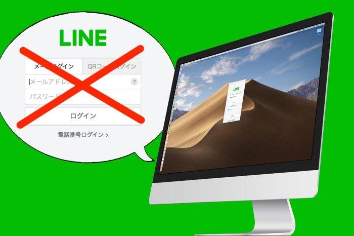 PC版LINEをログインしたまま(自動ログイン)にする方法と注意点
