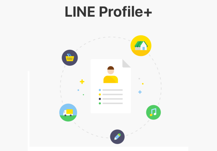 LINE、本名・住所・生年月日などの個人情報を登録する新機能「プロフィール+」