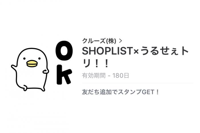 【無料LINEスタンプ】「SHOPLIST×うるせぇトリ!!」が登場、配布期間は12月8日まで
