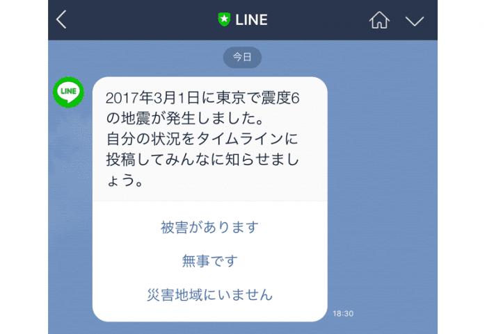 LINE、災害時でも簡単に互いの安否確認ができる「LINE災害連絡サービス」を提供