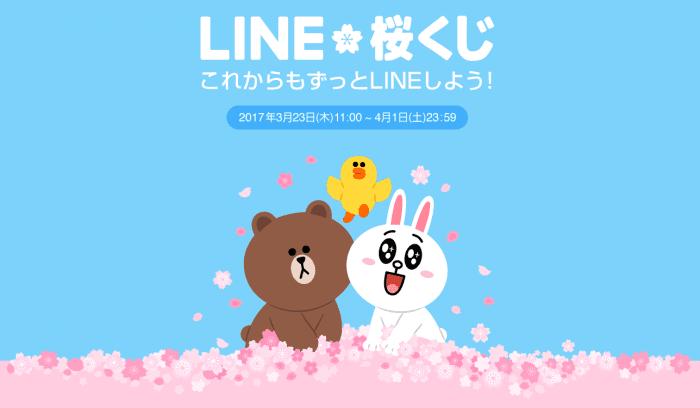 「LINE桜くじ」スタンプが発売、最大100万円が当たる桜くじメッセージが贈れる