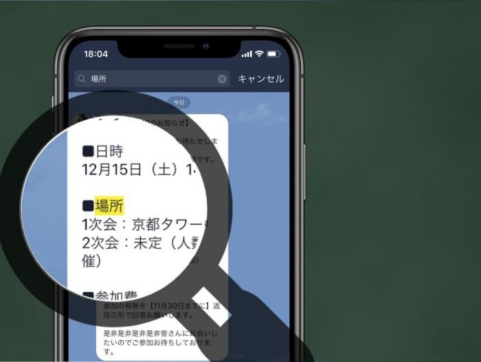 LINEトーク履歴内のメッセージ(会話)をキーワード・日付で検索する方法【iPhone/Android】