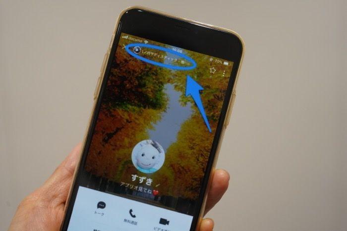 LINEで好きな音楽(BGM)を無料でプロフィールに設定する方法【iPhone/Android対応】