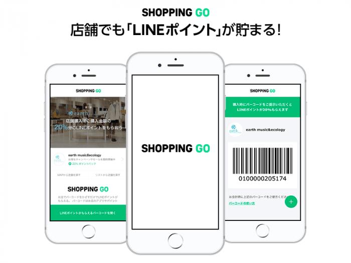 実店舗でLINEポイントが貯まる「SHOPPING GO」開始、購入額の20%還元のキャンペーンも