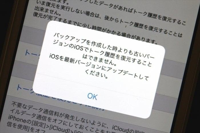 iPhone版LINE、バックアップしたトーク履歴がiOS 10で復元できないエラーを解消