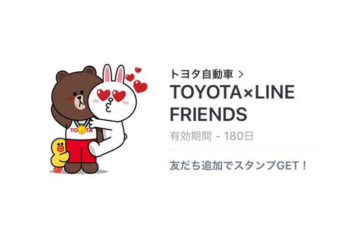 【無料LINEスタンプ】「TOYOTA×LINE FRIENDS」が登場、配布期間は8月29日まで