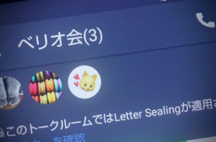 【LINE】トークルームの「鍵マーク」がなくなった? Letter Sealing機能の設定を確認・変更する方法