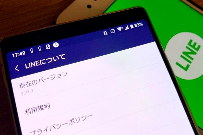 LINEアプリのバージョンを確認する方法【iPhone/Android/PC】