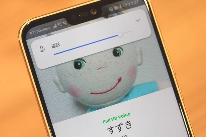 【LINE】着信音・通知音の音量を変更する方法 通話中の受話音量の調整も